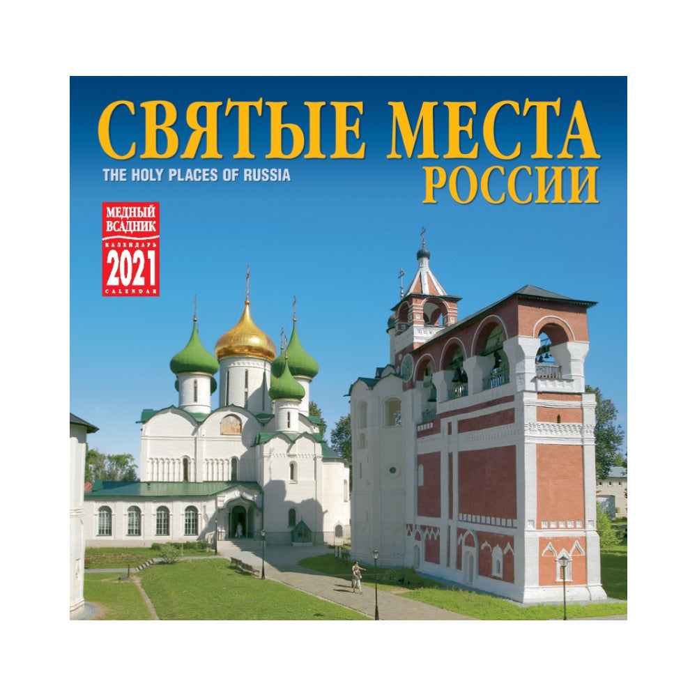 Wall Paper Calendar 2021 (on Clip), Holy Places of Russia