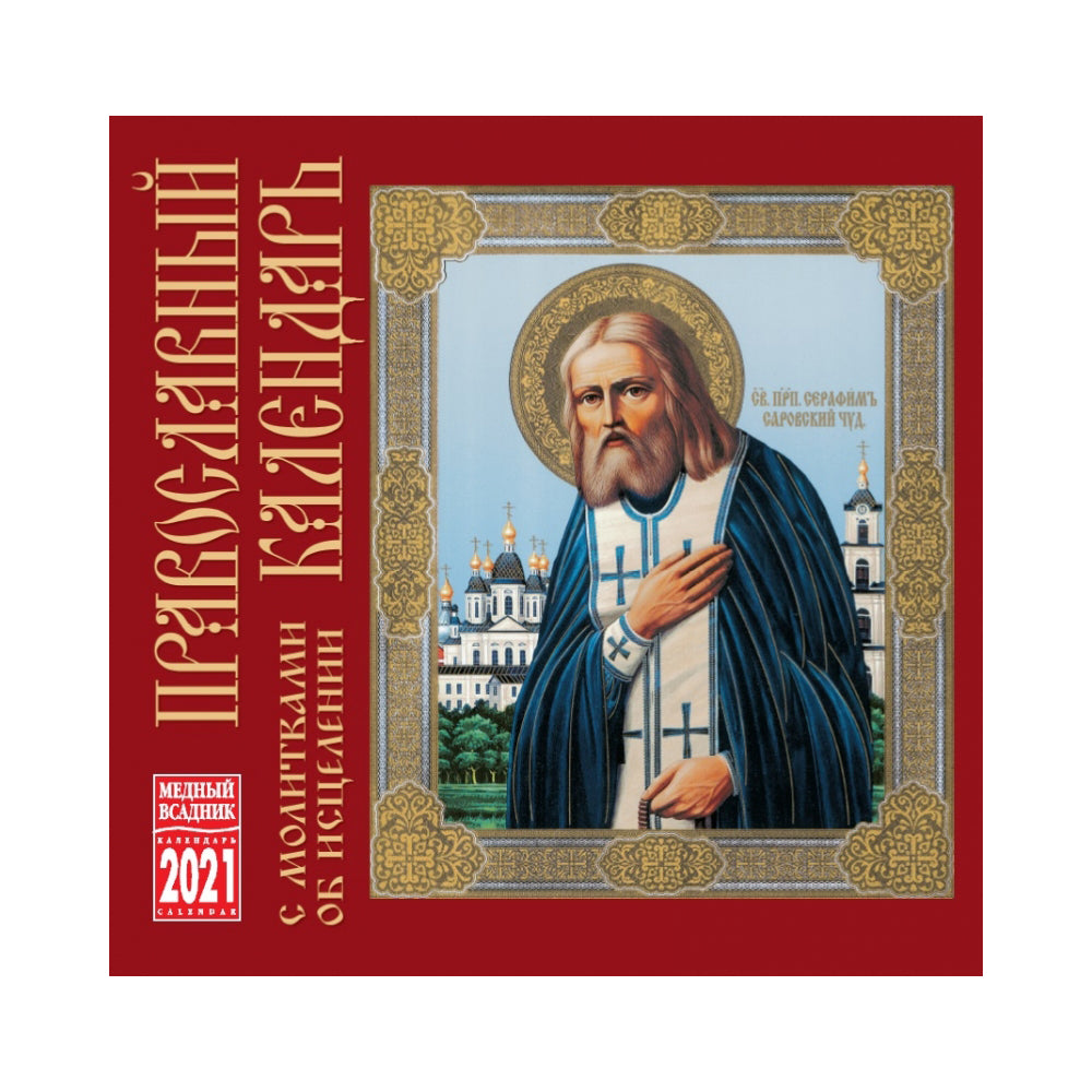 Wall Paper Calendar 2021 (on Clip), Orthodox