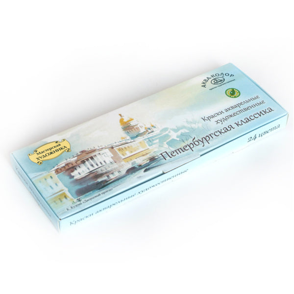 Watercolor St. Petersburg classics set of 24 colors