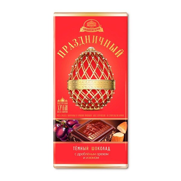 Festive Dark Chocolate w/ Crushed Nuts and Raisins, 0.2 lb/ 90 g