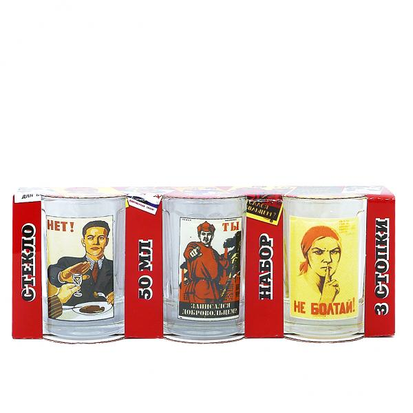 Soviet propaganda A set of glasses set of 3 (1.77Oz)