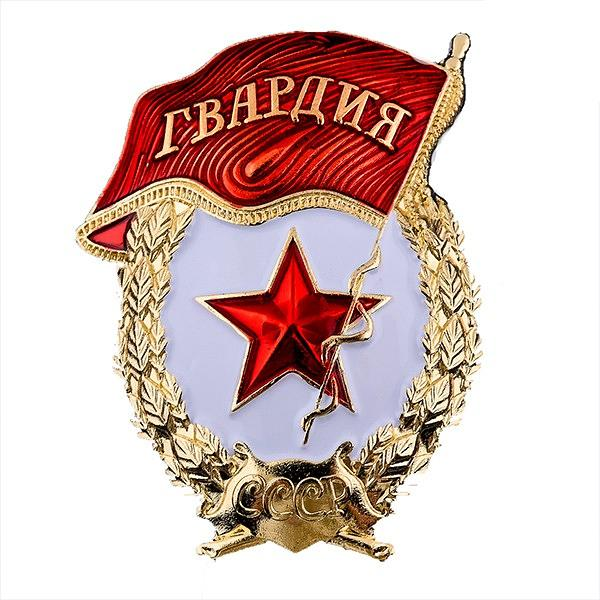 "USSR Badge ""Guard"""