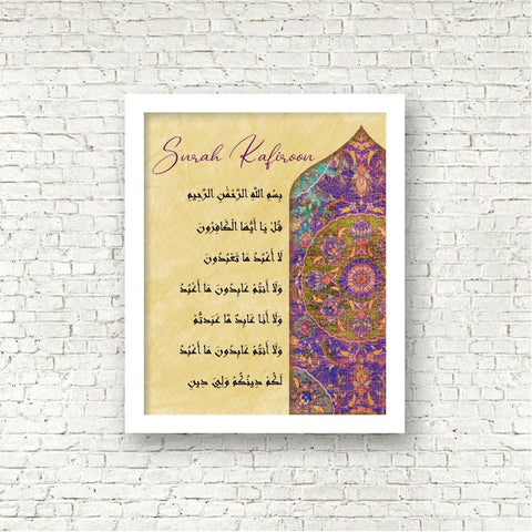 Fall Inspired Set of Surah Kafiroon, Iklas, Falaq & Nas Prints (Framed)