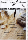 Nakako Hayashi: Here and There Magazine