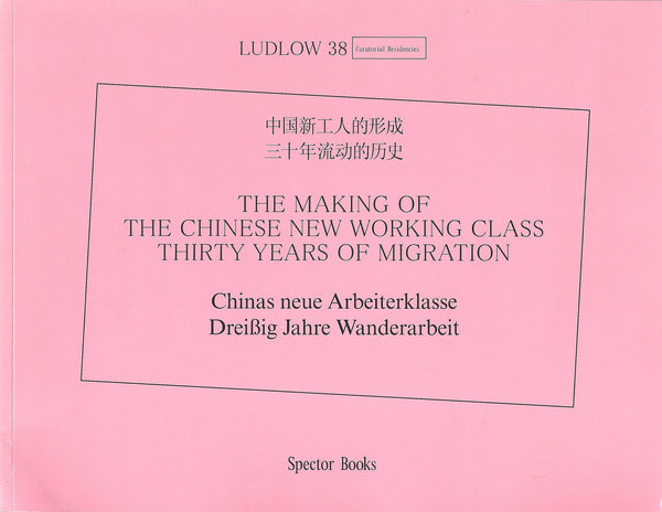 Ludlow 38 Curatorial Residencies: The Making of the New Chinese Working Class Thirty Years Of Migration