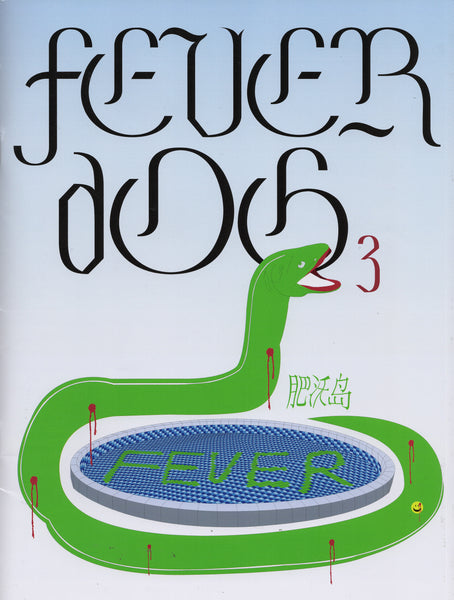 Related Department & Fever Dog: Fever Dog #3
