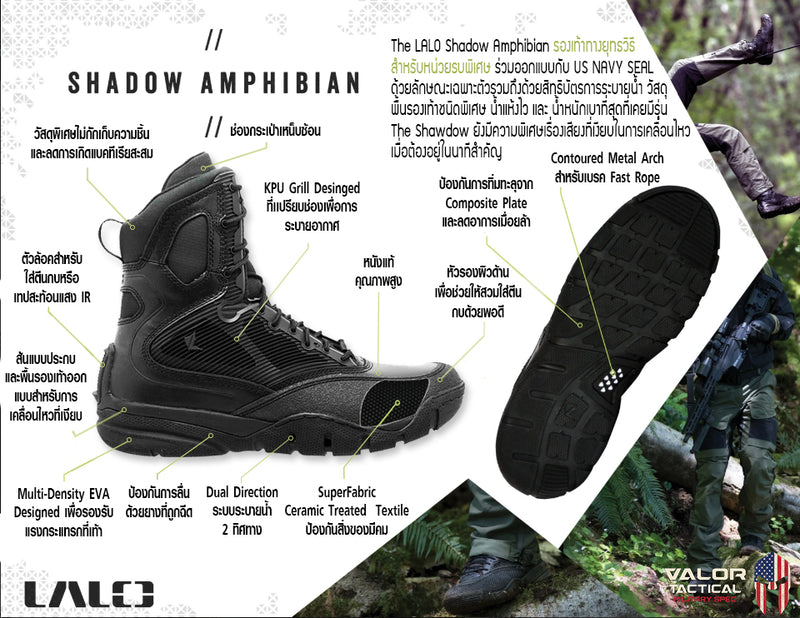 "LALO - Shadow Amphibian 8"" [ Black Ops ]"