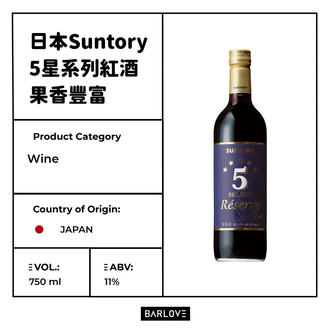 Suntory 5 Select Reserve Red