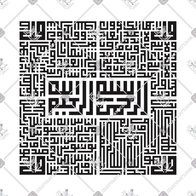 The 4 Quls in Square Kufic Script - KHATTAATT - Arabic Calligraphy and Islamic Arts Collections in high quality VECTOR  file formats for Laser Cutting, Engraving, and CNC machines. Professional Designs of the 99 Names of Allah, Quran Surah, Quranic Ayah, 4 Quls