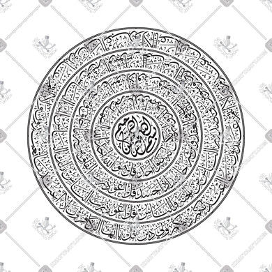 The 4 Quls in Thuluth Script - KHATTAATT - Arabic Calligraphy and Islamic Arts Collections in high quality VECTOR  file formats for Laser Cutting, Engraving, and CNC machines. Professional Designs of the 99 Names of Allah, Quran Surah, Quranic Ayah, 4 Quls