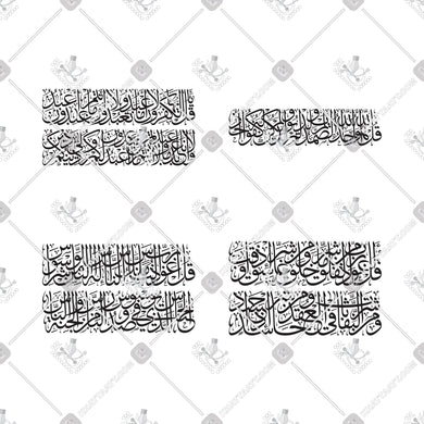 Arabic Calligraphy of The 4 Quls