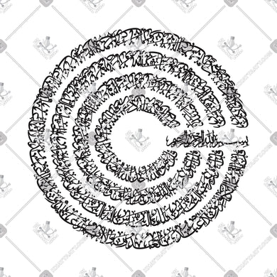 The 4 Quls in Thuluth Script - Connected Vector - KHATTAATT - Arabic Calligraphy and Islamic Arts Collections in high quality VECTOR  file formats for Laser Cutting, Engraving, and CNC machines. Professional Designs of the 99 Names of Allah, Quran Surah, Quranic Ayah, 4 Quls