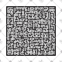 "Load image into Gallery viewer, Arabic Calligraphy of Ayatul Kursi ""آية الكرسي"" in Square Kufic Script ""الخط الكوفي المربع"", with one piece connected vector style and 3 different width of connections, often known in English as The Throne Verse is the 255th verse of the 2nd Surah of the Quran, Al-Baqarah. The verse speaks about how nothing and nobody is regarded to be comparable to Allah. This is one of the best-known verses of the Quran and is widely memorised and displayed in the Islamic world."