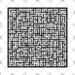 "Arabic Calligraphy of Ayatul Kursi ""آية الكرسي"" in Square Kufic Script ""الخط الكوفي المربع"", with one piece connected vector style and 3 different width of connections, often known in English as The Throne Verse is the 255th verse of the 2nd Surah of the Quran, Al-Baqarah. The verse speaks about how nothing and nobody is regarded to be comparable to Allah. This is one of the best-known verses of the Quran and is widely memorised and displayed in the Islamic world."