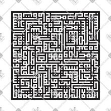 "Load image into Gallery viewer, Arabic Calligraphy of Ayatul Kursi ""آية الكرسي"" in Square Kufic Script ""الخط الكوفي المربع"", with one piece connected vector style, often known in English as The Throne Verse is the 255th verse of the 2nd Surah of the Quran, Al-Baqarah. The verse speaks about how nothing and nobody is regarded to be comparable to Allah. This is one of the best-known verses of the Quran and is widely memorised and displayed in the Islamic world."