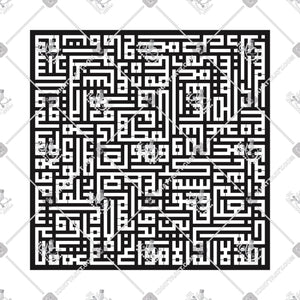 "Arabic Calligraphy of Ayatul Kursi ""آية الكرسي"" in Square Kufic Script ""الخط الكوفي المربع"", with one piece connected vector style, often known in English as The Throne Verse is the 255th verse of the 2nd Surah of the Quran, Al-Baqarah. The verse speaks about how nothing and nobody is regarded to be comparable to Allah. This is one of the best-known verses of the Quran and is widely memorised and displayed in the Islamic world."