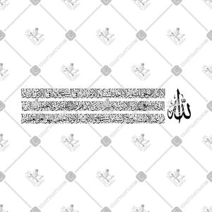 Ayatul Kursi - آية الكرسي - KHATTAATT - Arabic Calligraphy and Islamic Arts Collections in high quality VECTOR  file formats for Laser Cutting, Engraving, and CNC machines. Professional Designs of the 99 Names of Allah, Quran Surah, Quranic Ayah, 4 Quls