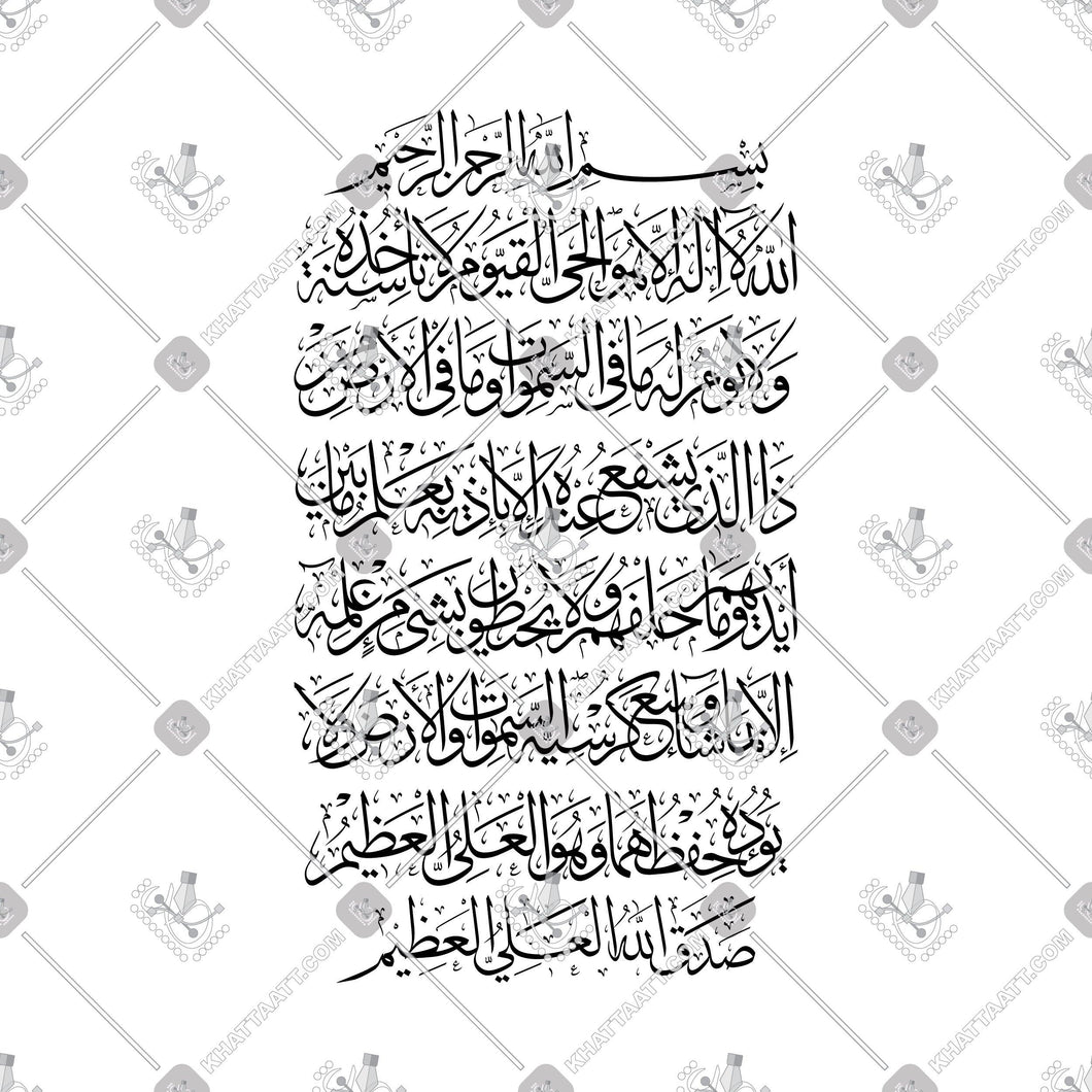 Ayatul Kursi - آية الكرسي - KHATTAATT - All Vector Products, Ayatul Kursi, Quran, Script: Thuluth, Shape: Regular