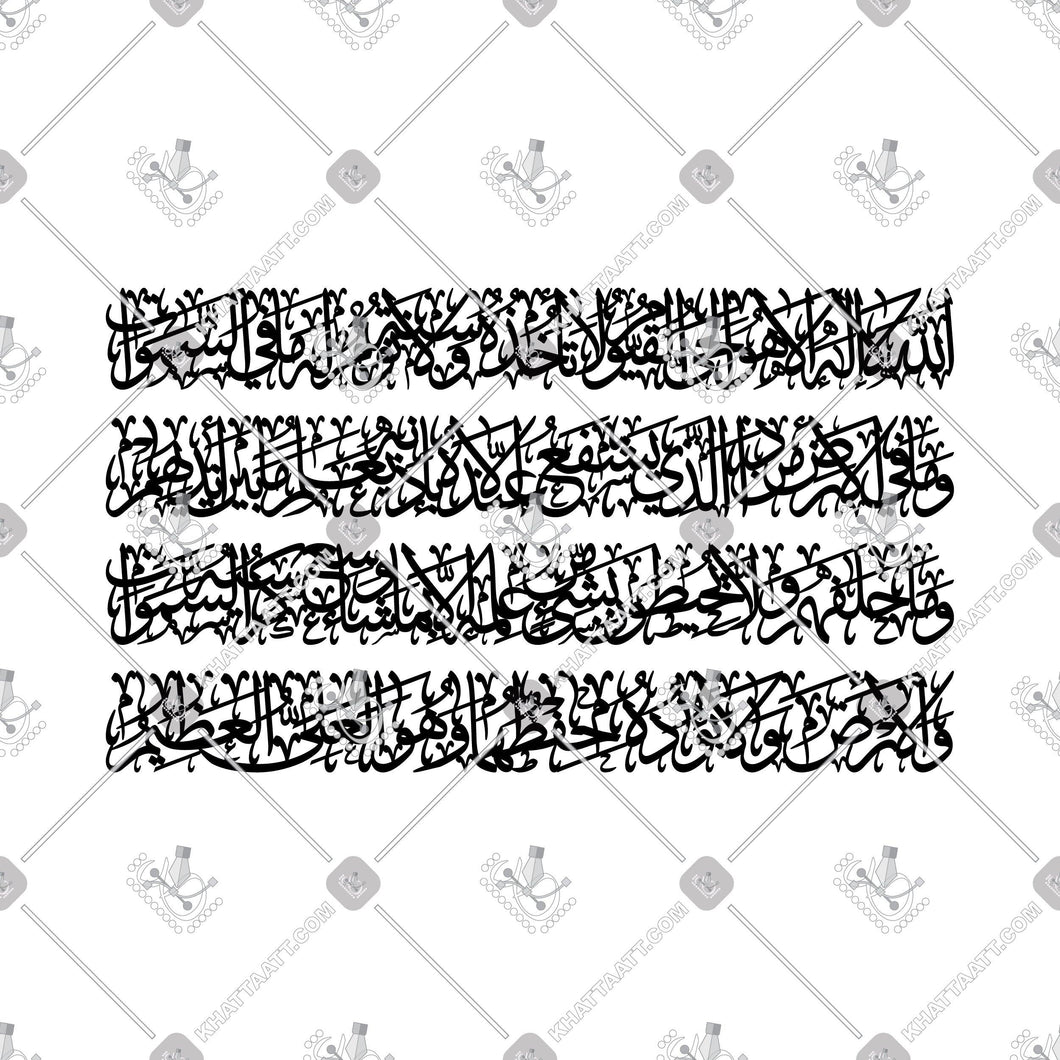 Ayatul Kursi - آية الكرسي - Connected Vector - KHATTAATT - All Vector Products, Ayatul Kursi, Connected Vector, Quran, Script: Thuluth, Shape: Regular, Shape: Square & Rectangle