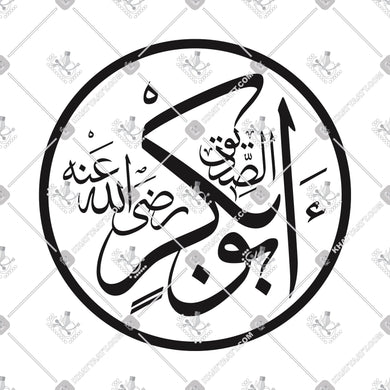 Abu Bakr - أبوبكر‎ - KHATTAATT - Arabic Calligraphy and Islamic Arts Collections in high quality VECTOR  file formats for Laser Cutting, Engraving, and CNC machines. Professional Designs of the 99 Names of Allah, Quran Surah, Quranic Ayah, 4 Quls