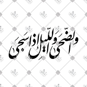 والضحى والليل إذا سجى - KHATTAATT - All Vector Products, Quran, Script: Farsi, Shape: Regular