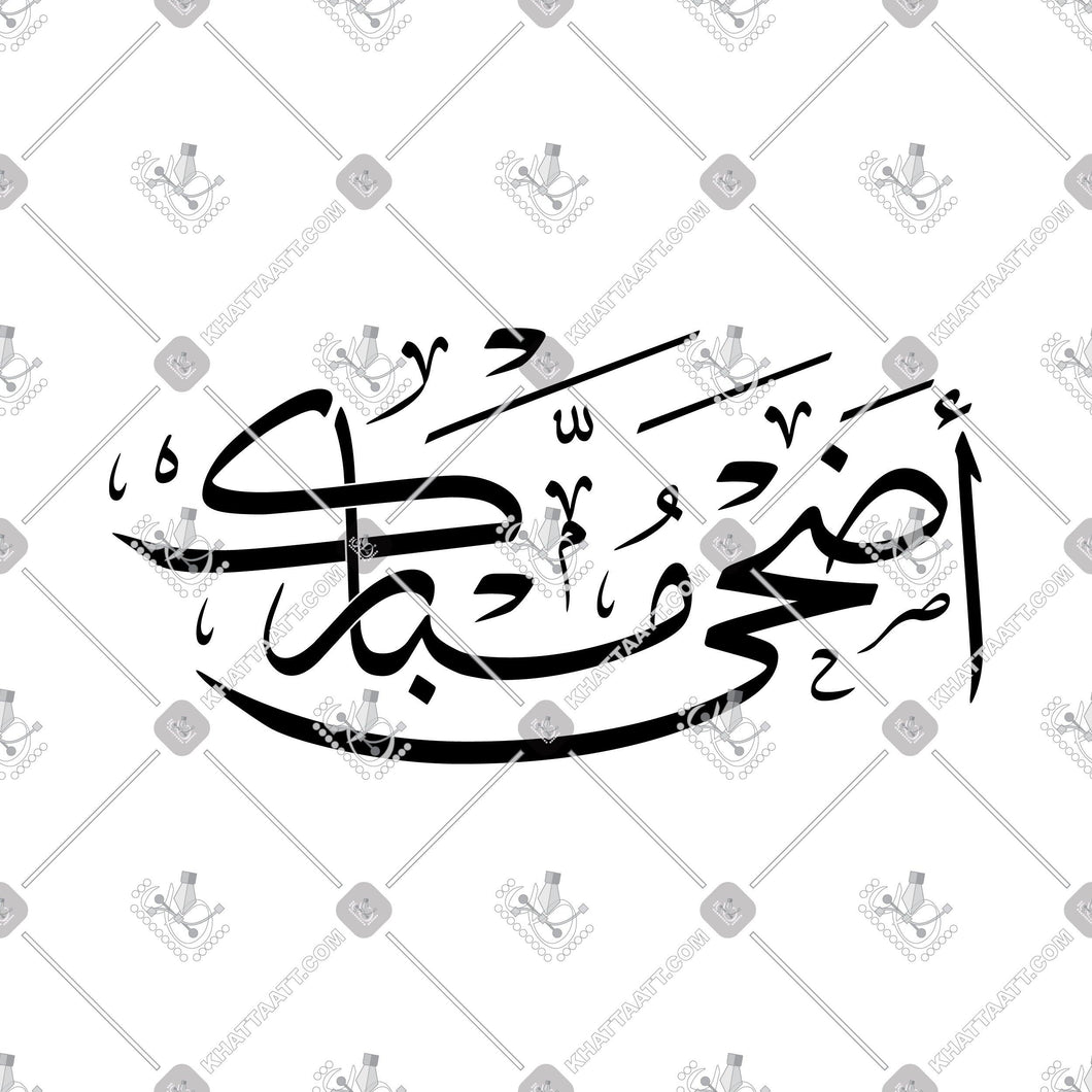 Adha Mubarak - أضحى مبارك - KHATTAATT - All Vector Products, Eid, Eid Al-Adha, Islamic Events, Script: Thuluth, Shape: Creative, Shape: Oval & Ellipse