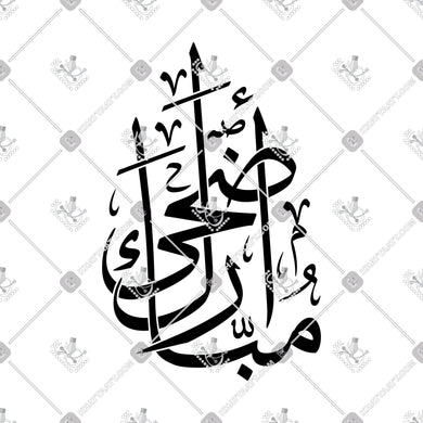 Adha Mubarak - أضحى مبارك - KHATTAATT - Arabic Calligraphy and Islamic Arts Collections in high quality VECTOR  file formats for Laser Cutting, Engraving, and CNC machines. Professional Designs of the 99 Names of Allah, Quran Surah, Quranic Ayah, 4 Quls