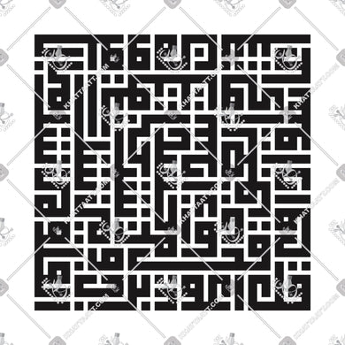 Surat Al-Falaq - سورة الفلق - KHATTAATT - Arabic Calligraphy and Islamic Arts Collections in high quality VECTOR  file formats for Laser Cutting, Engraving, and CNC machines. Professional Designs of the 99 Names of Allah, Quran Surah, Quranic Ayah, 4 Quls