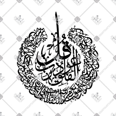 Surat Al-Falaq - سورة الفلق - Connected Vector - KHATTAATT - Arabic Calligraphy and Islamic Arts Collections in high quality VECTOR  file formats for Laser Cutting, Engraving, and CNC machines. Professional Designs of the 99 Names of Allah, Quran Surah, Quranic Ayah, 4 Quls