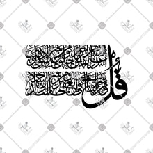 "Load image into Gallery viewer, Arabic Calligraphy of Surat Al-Falaq ""سورة الفلق"" in Thuluth Script ""خط الثلث"" with Connected Vector Style, Al-Falaq is the 113th chapter of the Quran, It is a brief five verse invocation, asking Allah for protection from the evil of Satan."