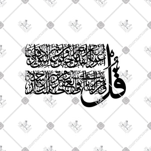 "Arabic Calligraphy of Surat Al-Falaq ""سورة الفلق"" in Thuluth Script ""خط الثلث"" with Connected Vector Style, Al-Falaq is the 113th chapter of the Quran, It is a brief five verse invocation, asking Allah for protection from the evil of Satan."