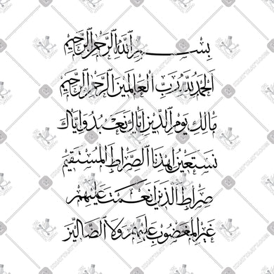 Surat Al-Fatiha - سورة الفاتحة - KHATTAATT - Arabic Calligraphy and Islamic Arts Collections in high quality VECTOR  file formats for Laser Cutting, Engraving, and CNC machines. Professional Designs of the 99 Names of Allah, Quran Surah, Quranic Ayah, 4 Quls