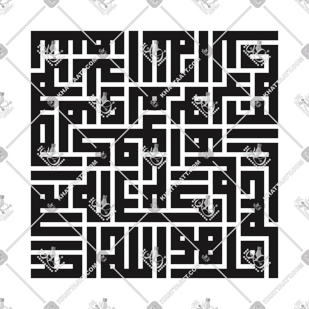 Surat Al-Ikhlas - سورة الإخلاص - KHATTAATT - 4 Quls, All Vector Products, Quran, Script: Kufi, Script: Square Kufic, Shape: Creative, Shape: Square & Rectangle, Surat Al-Ikhlas