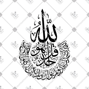 Surat Al-Ikhlas - سورة الإخلاص - KHATTAATT - Arabic Calligraphy and Islamic Arts Collections in high quality VECTOR  file formats for Laser Cutting, Engraving, and CNC machines. Professional Designs of the 99 Names of Allah, Quran Surah, Quranic Ayah, 4 Quls