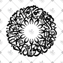 Load image into Gallery viewer, Surat Al-Ikhlas - سورة الإخلاص - Connected Vector - KHATTAATT - Arabic Calligraphy and Islamic Arts Collections in high quality VECTOR  file formats for Laser Cutting, Engraving, and CNC machines. Professional Designs of the 99 Names of Allah, Quran Surah, Quranic Ayah, 4 Quls