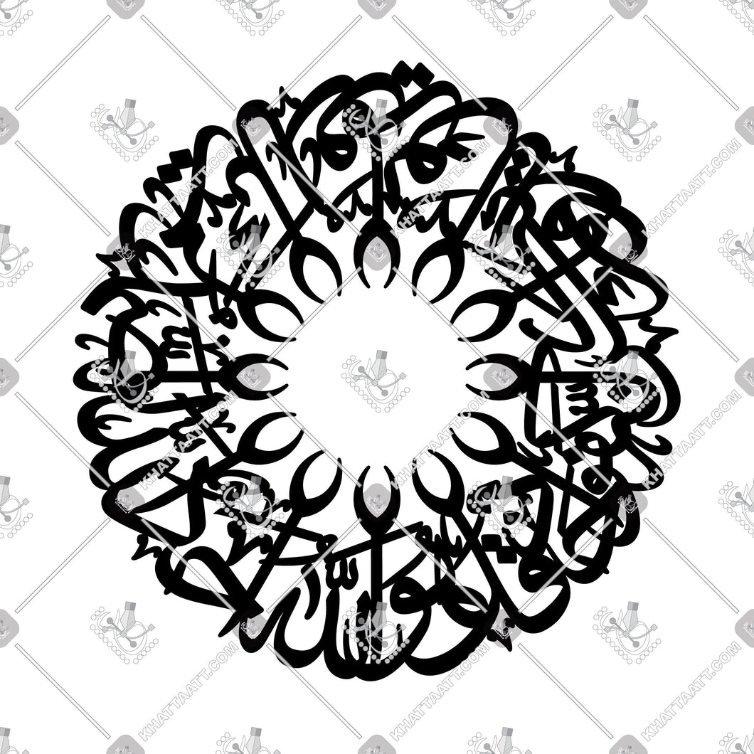 Surat Al-Ikhlas - سورة الإخلاص - Connected Vector - KHATTAATT - Arabic Calligraphy and Islamic Arts Collections in high quality VECTOR  file formats for Laser Cutting, Engraving, and CNC machines. Professional Designs of the 99 Names of Allah, Quran Surah, Quranic Ayah, 4 Quls