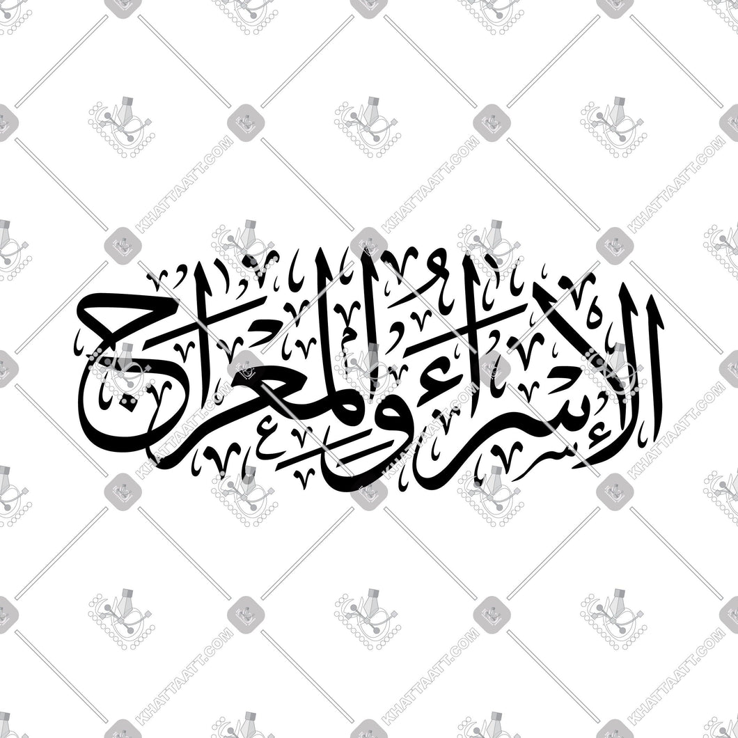 Isra and Mi'raj - الإسراء والمعراج - KHATTAATT - All Vector Products, Islamic Events, Script: Thuluth, Shape: Regular