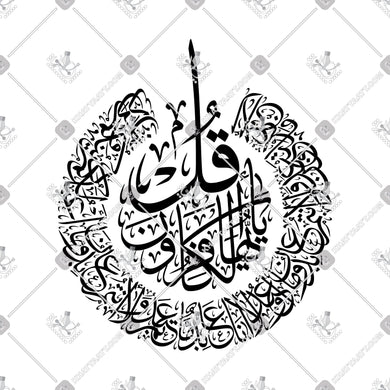 Surat Al-Kafirun - سورة الكافرون - KHATTAATT - Arabic Calligraphy and Islamic Arts Collections in high quality VECTOR  file formats for Laser Cutting, Engraving, and CNC machines. Professional Designs of the 99 Names of Allah, Quran Surah, Quranic Ayah, 4 Quls