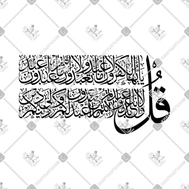 Surat Al-Kafirun - سورة الكافرون - KHATTAATT - 4 Quls, All Vector Products, Quran, Script: Thuluth, Shape: Creative, Shape: Regular, Shape: Square & Rectangle, Surat Al-Kafirun