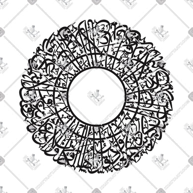 Surat Al-Kafirun - سورة الكافرون - Connected Vector - KHATTAATT - 4 Quls, All Vector Products, Connected Vector, Quran, Script: Thuluth, Shape: Circle & Round, Shape: Creative, Surat Al-Kafirun