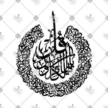 Load image into Gallery viewer, Surat Al-Kafirun - سورة الكافرون - Connected Vector - KHATTAATT - Arabic Calligraphy and Islamic Arts Collections in high quality VECTOR  file formats for Laser Cutting, Engraving, and CNC machines. Professional Designs of the 99 Names of Allah, Quran Surah, Quranic Ayah, 4 Quls