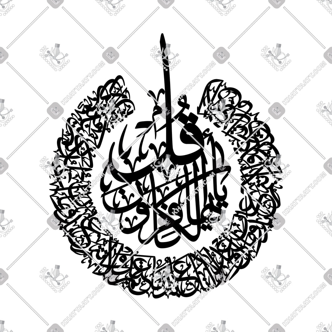 Surat Al-Kafirun - سورة الكافرون - Connected Vector - KHATTAATT - Arabic Calligraphy and Islamic Arts Collections in high quality VECTOR  file formats for Laser Cutting, Engraving, and CNC machines. Professional Designs of the 99 Names of Allah, Quran Surah, Quranic Ayah, 4 Quls