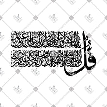 "Load image into Gallery viewer, Arabic Calligraphy of Surat Al-Kafirun ""سورة الكافرون"" in Thuluth Script ""خط الثلث"" with Connected Vector Style. Al-Kafirun is the 109th chapter of the Quran, like many of the shorter surahs, the surah of the Unbelievers takes the form of an invocation, telling the reader something they must ask for or say aloud. Here, the passage asks one to keep in mind the separation between belief and unbelief both in the past and the present, ending with the often cited line ""To you your religion, and to me mine""."