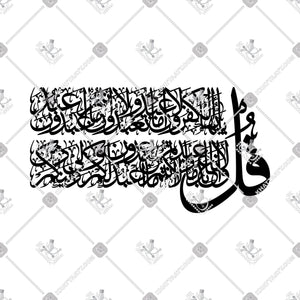 "Arabic Calligraphy of Surat Al-Kafirun ""سورة الكافرون"" in Thuluth Script ""خط الثلث"" with Connected Vector Style. Al-Kafirun is the 109th chapter of the Quran, like many of the shorter surahs, the surah of the Unbelievers takes the form of an invocation, telling the reader something they must ask for or say aloud. Here, the passage asks one to keep in mind the separation between belief and unbelief both in the past and the present, ending with the often cited line ""To you your religion, and to me mine""."