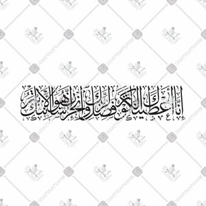 "Arabic Calligraphy of Surat Al-Kawthar ""سورة الكوثر"" in Thuluth Script ""خط الثلث."