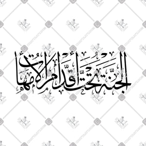 Heaven Lies Under The Feet of Mothers - الجنة تحت اقدام الامهات - KHATTAATT - All Vector Products, Eid, Script: Thuluth, Shape: Regular