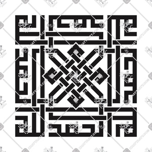 ALHAMDULILLAH - الحمد لله - KHATTAATT - Alhamdulillah, All Vector Products, Allah, Script: Kufi, Script: Square Kufic, Shape: Square & Rectangle, Tasbih