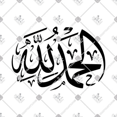 ALHAMDULILLAH - الحمد لله - KHATTAATT - Alhamdulillah, All Vector Products, Allah, Script: Thuluth, Shape: Oval & Ellipse, Tasbih