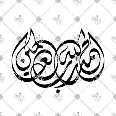 ALHAMDULILLAHI RABBIL ALAMIN - الحمد لله رب العالمين - KHATTAATT - Alhamdulillah, Alhamdulillahi Rabbil Alamin, All Vector Products, Allah, Script: Diwani, Shape: Creative, Shape: Oval & Ellipse, Tasbih