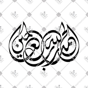 ALHAMDULILLAHI RABBIL ALAMIN - الحمد لله رب العالمين - KHATTAATT - Arabic Calligraphy and Islamic Arts Collections in high quality VECTOR  file formats for Laser Cutting, Engraving, and CNC machines. Professional Designs of the 99 Names of Allah, Quran Surah, Quranic Ayah, 4 Quls